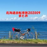 北海道自転車旅202009まとめ