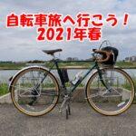 自転車旅へ行こう!2021年春