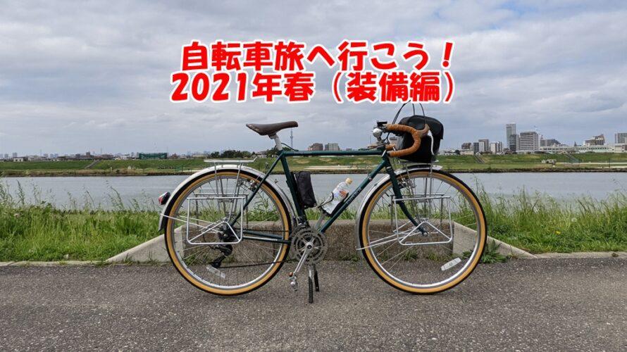 自転車旅へ行こう!2021年春(装備編)