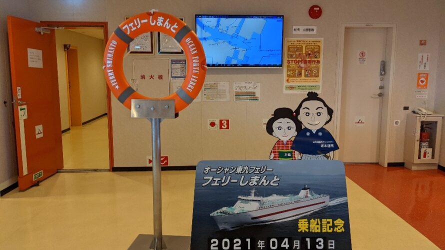 【2日目】九州自転車旅2021-フェリー滞在