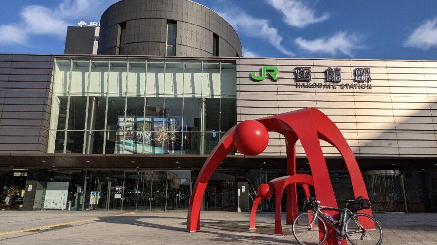 【4日目】北海道自転車旅2021-函館市街〜洞爺湖温泉