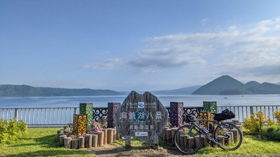 【5日目】北海道自転車旅2021-洞爺湖温泉〜札幌市街