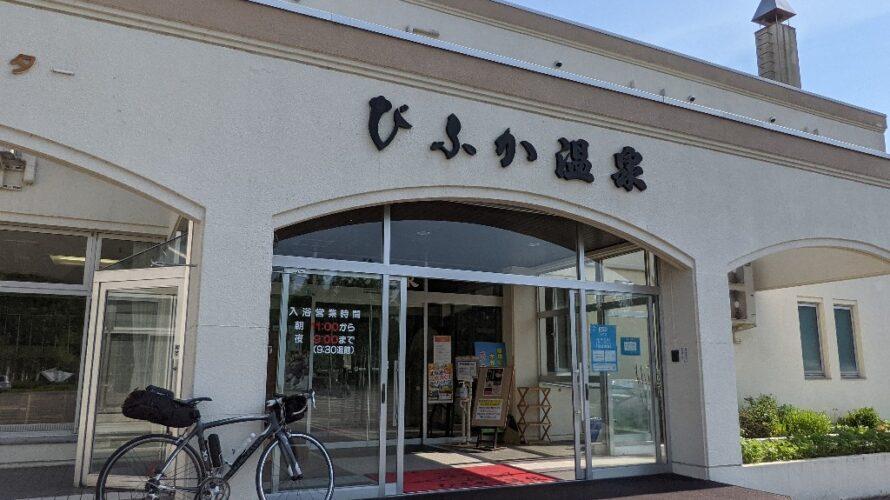 【9日目】北海道自転車旅2021-びふか温泉〜稚内