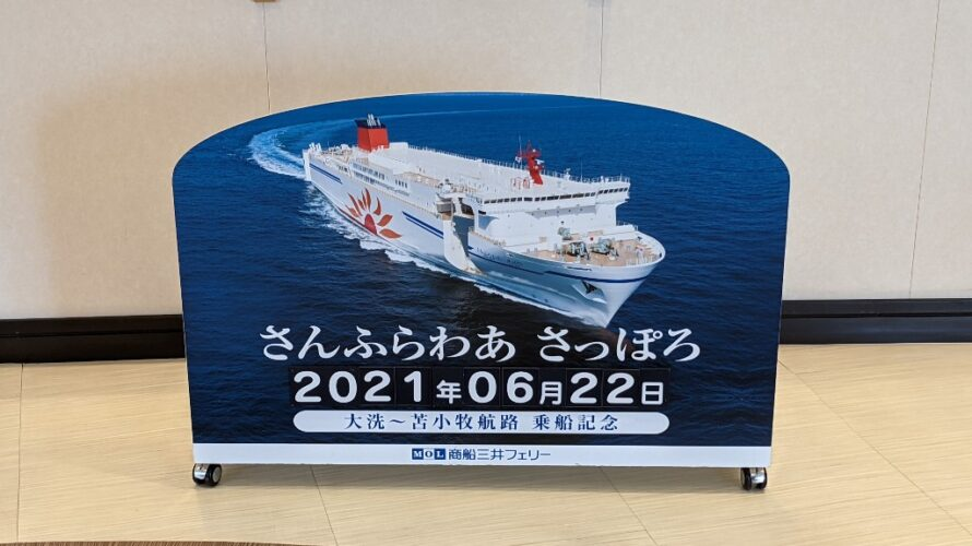 【21日目】北海道自転車旅2021-帰還
