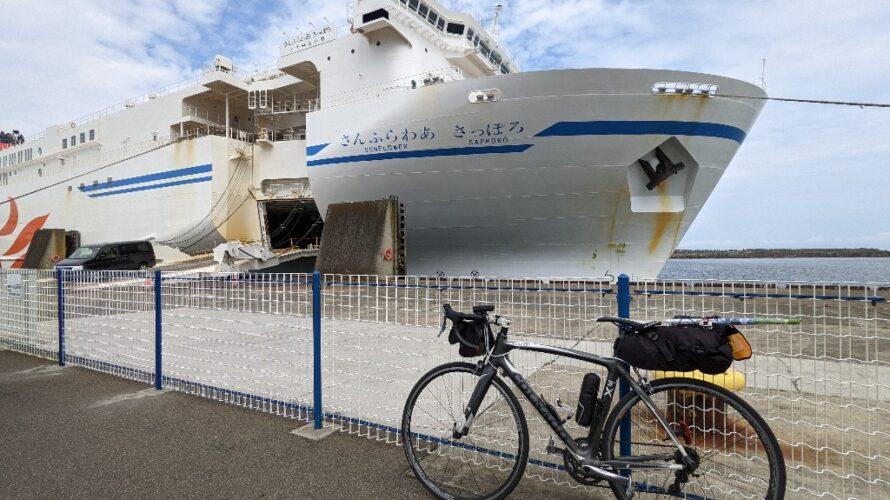 自転車旅へ行こう!2021年春 反省会